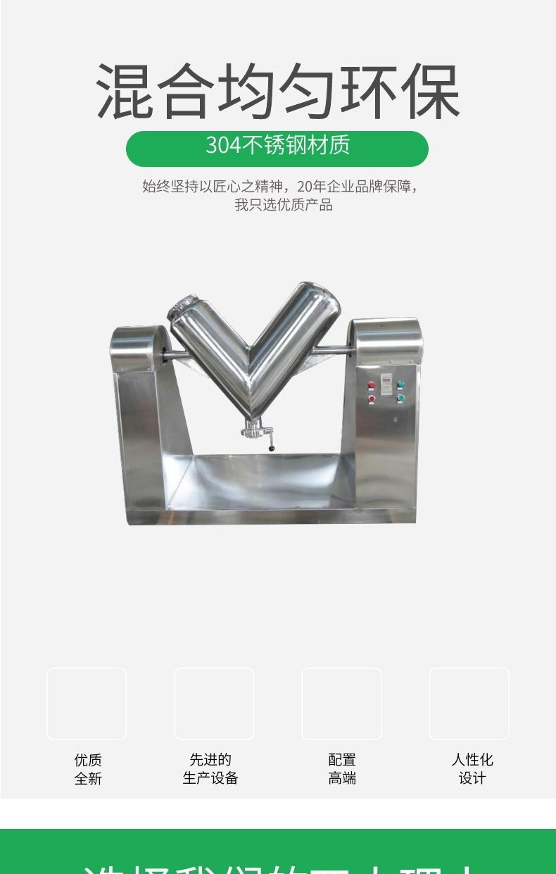 v型混合机1